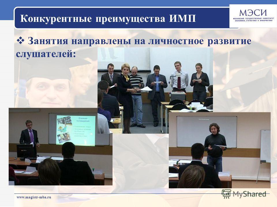 www.magistr-mba.ru Занятия направлены на личностное развитие слушателей: Конкурентные преимущества ИМП