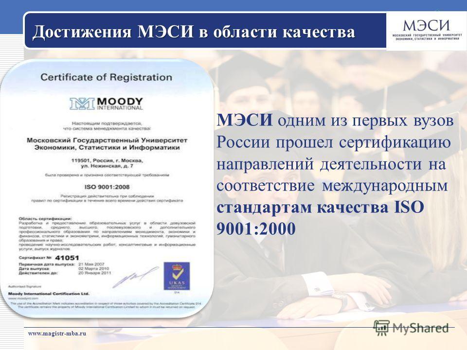 www.magistr-mba.ru МЭСИ одним из первых вузов России прошел сертификацию направлений деятельности на соответствие международным стандартам качества ISO 9001:2000