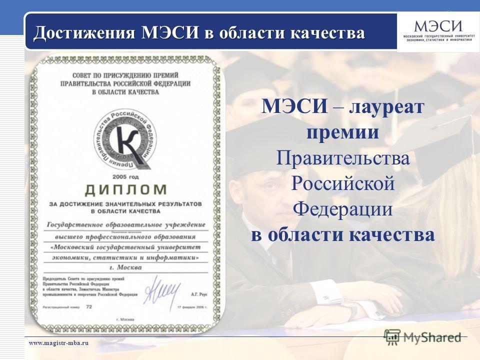 МЭСИ – лауреат премии Правительства Российской Федерации в области качества www.magistr-mba.ru
