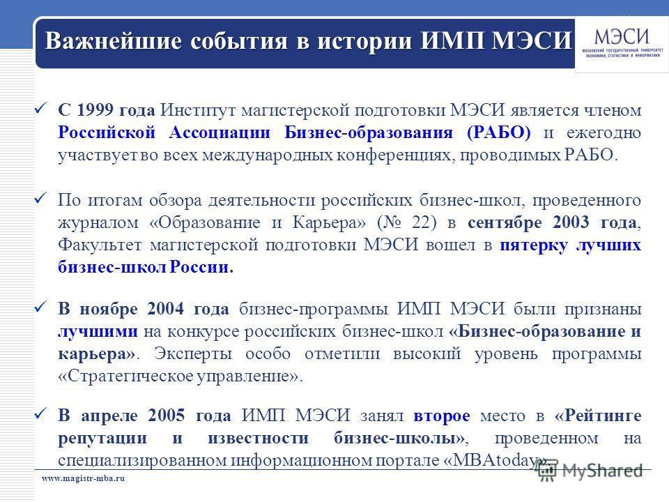 www.magistr-mba.ru С 1999 года Институт магистерской подготовки МЭСИ является членом Российской Ассоциации Бизнес-образования (РАБО) и ежегодно участвует во всех международных конференциях, проводимых РАБО. По итогам обзора деятельности российских би