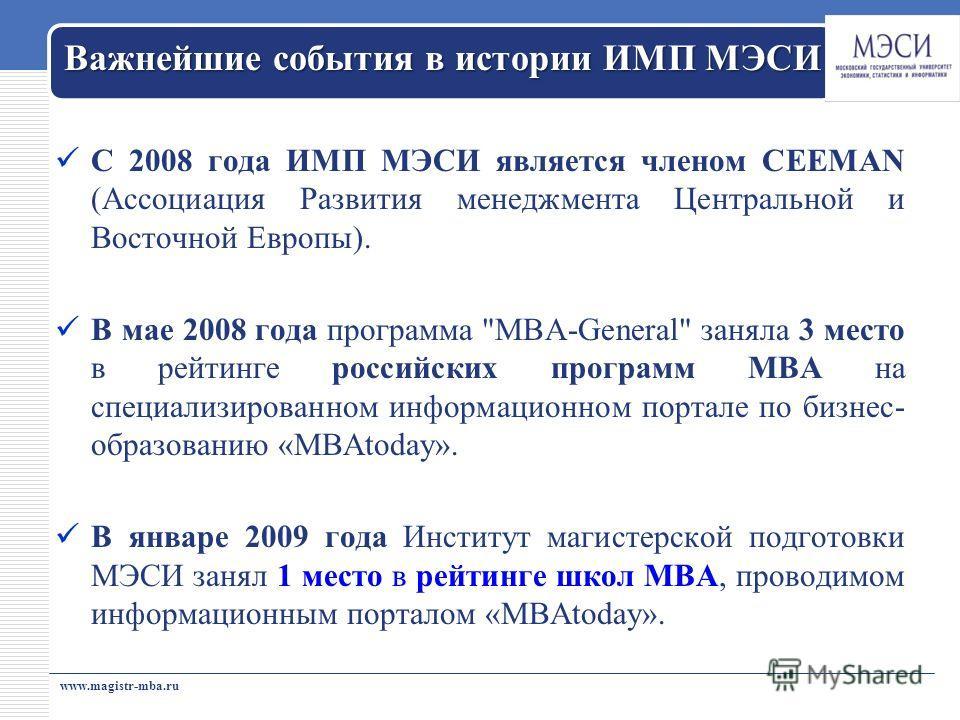 www.magistr-mba.ru С 2008 года ИМП МЭСИ является членом CEEMAN (Ассоциация Развития менеджмента Центральной и Восточной Европы). В мае 2008 года программа