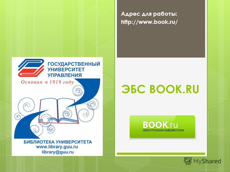 ЭБС BOOK.RU Адрес для работы: http://www.book.ru/