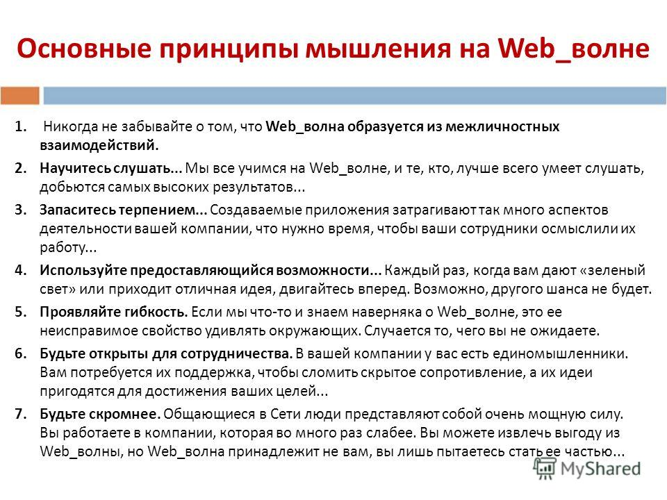 Основные принципы мышления на Web_волне 1. Никогда не забывайте о том, что Web_волна образуется из межличностных взаимодействий. 2.Научитесь слушать... Мы все учимся на Web_волне, и те, кто, лучше всего умеет слушать, добьются самых высоких результат