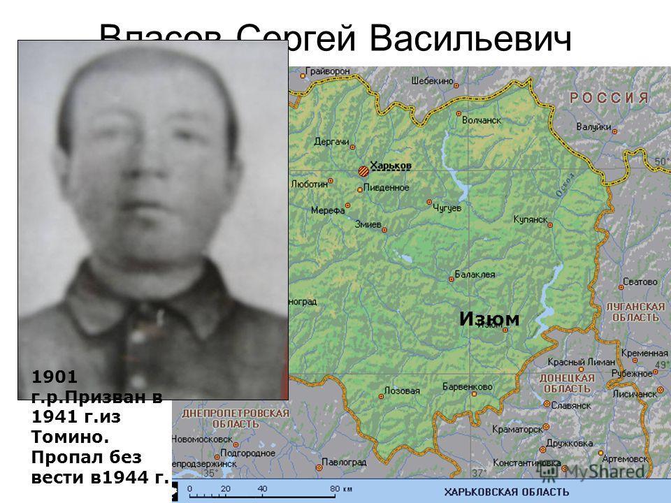 Власов Сергей Васильевич 1901 г.р. Призван в 1941 году Изюм 1901 г.р.Призван в 1941 г.из Томино. Пропал без вести в1944 г.