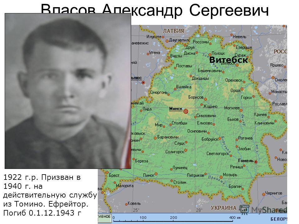 Власов Александр Сергеевич 1922 г.р. Призван в 1940 г. на действительную службу из Томино. Ефрейтор. Погиб 0.1.12.1943 г Витебск