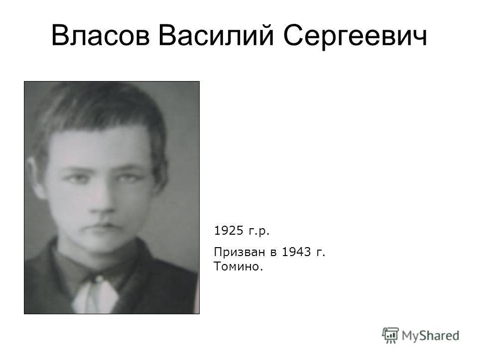 Власов Василий Сергеевич 1925 г.р. Призван в 1943 г. Томино.