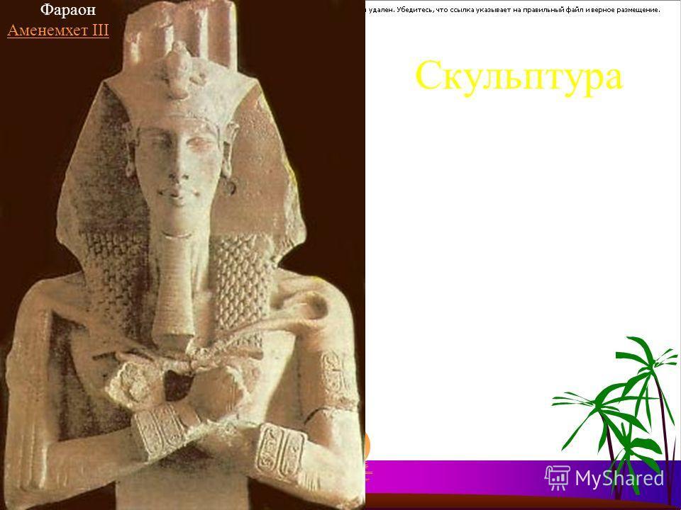 Скульптура Фараон Аменемхет III