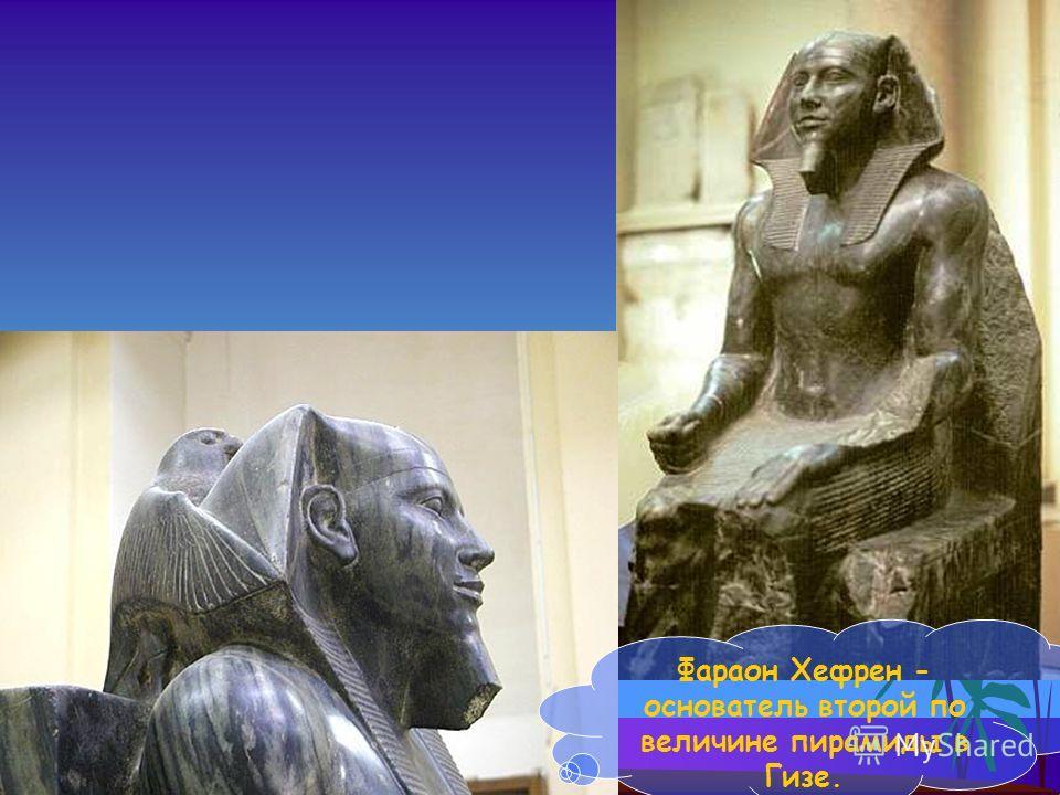 Фараон Хефрен - основатель второй по величине пирамиды в Гизе.