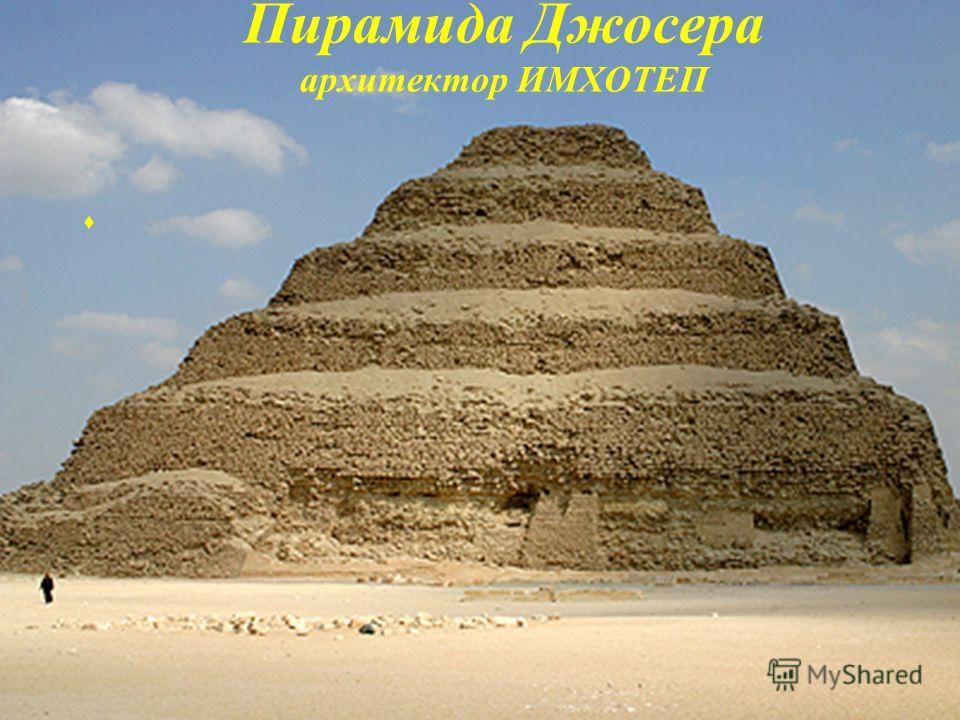 Пирамида Джосера архитектор ИМХОТЕП s