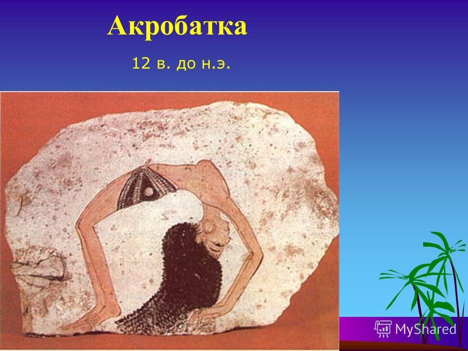 Акробатка 12 в. до н.э.
