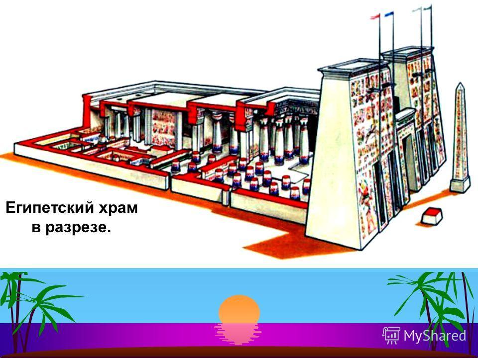 Египетский храм в разрезе.