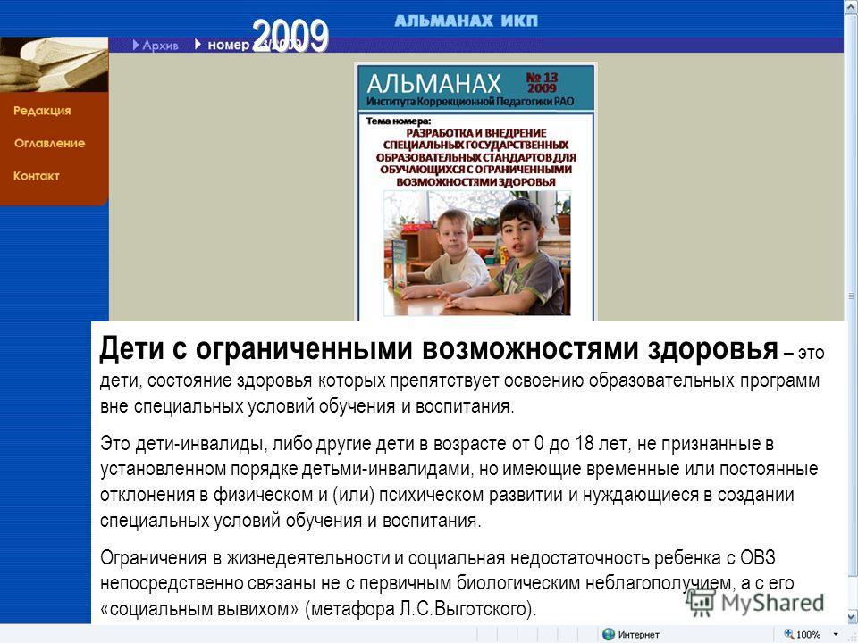 © СОТ http://www.ikprao.ru/almanah/13/index.htm Дети с ограниченными возможностями здоровья – это дети, состояние здоровья которых препятствует освоению образовательных программ вне специальных условий обучения и воспитания. Это дети-инвалиды, либо д