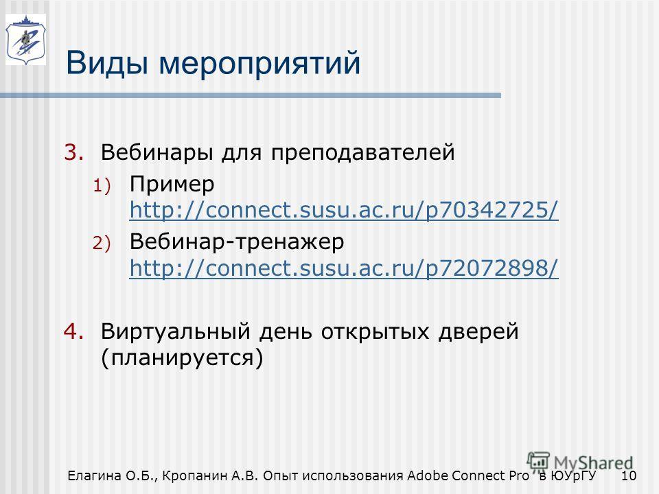 Виды мероприятий 3.Вебинары для преподавателей 1) Пример http://connect.susu.ac.ru/p70342725/ http://connect.susu.ac.ru/p70342725/ 2) Вебинар-тренажер http://connect.susu.ac.ru/p72072898/ http://connect.susu.ac.ru/p72072898/ 4.Виртуальный день открыт