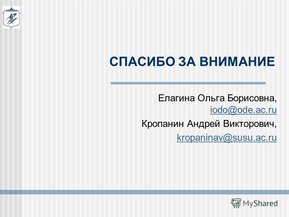 СПАСИБО ЗА ВНИМАНИЕ Елагина Ольга Борисовна, iodo@ode.ac.ru iodo@ode.ac.ru Кропанин Андрей Викторович, kropaninav@susu.ac.ru