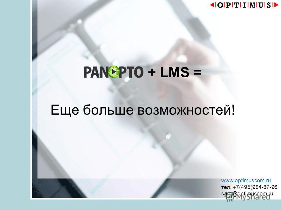 Еще больше возможностей! www.optimuscom.ru тел. +7(495)984-87-96 sale@optimuscom.ru + LMS =