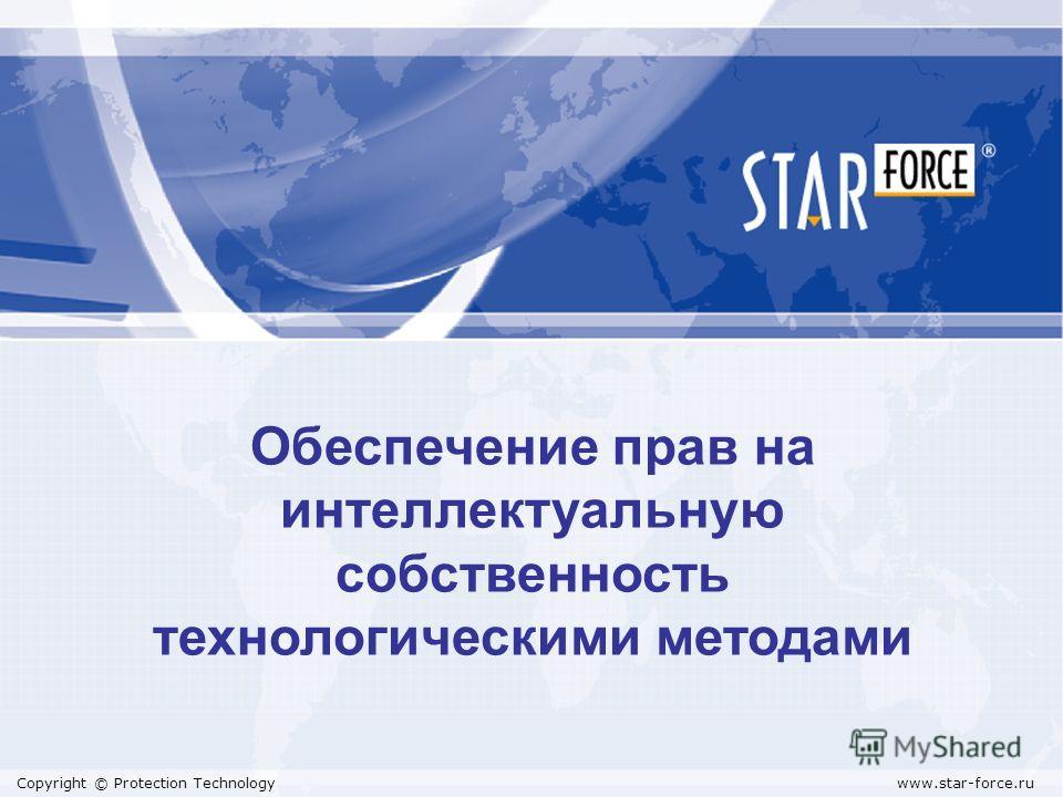 www.star-force.ruCopyright © Protection Technology Обеспечение прав на интеллектуальную собственность технологическими методами