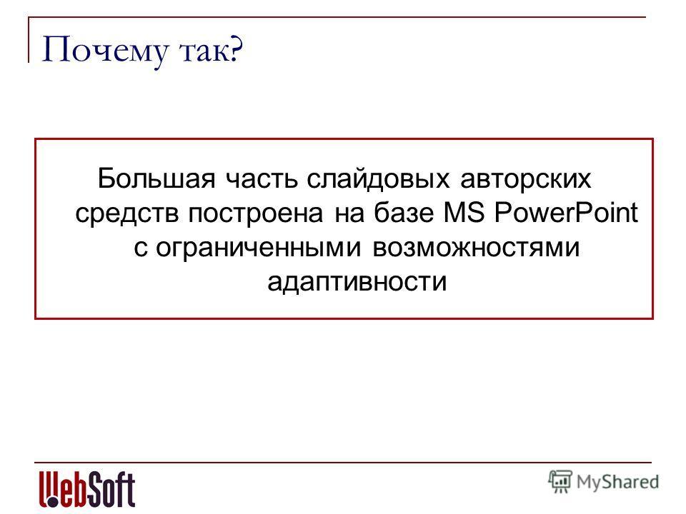 Почему так? Большая часть слайдовых авторских средств построена на базе MS PowerPoint с ограниченными возможностями адаптивности
