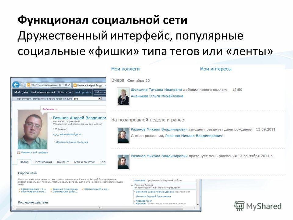 Функционал социальной сети Дружественный интерфейс, популярные социальные «фишки» типа тегов или «ленты»