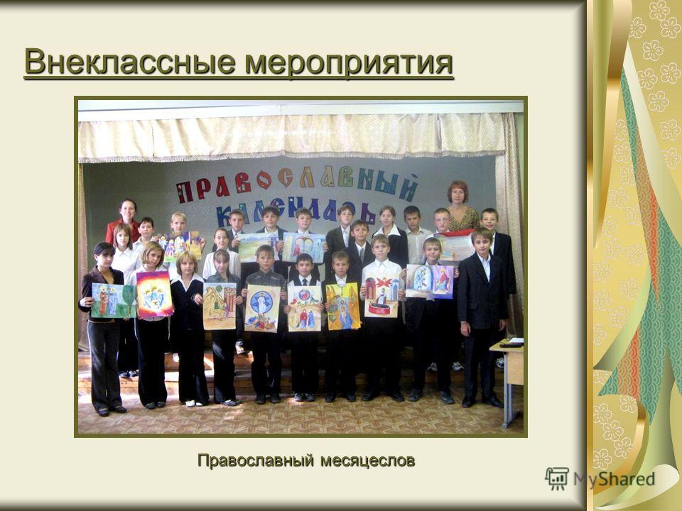 Внеклассные мероприятия Православный месяцеслов