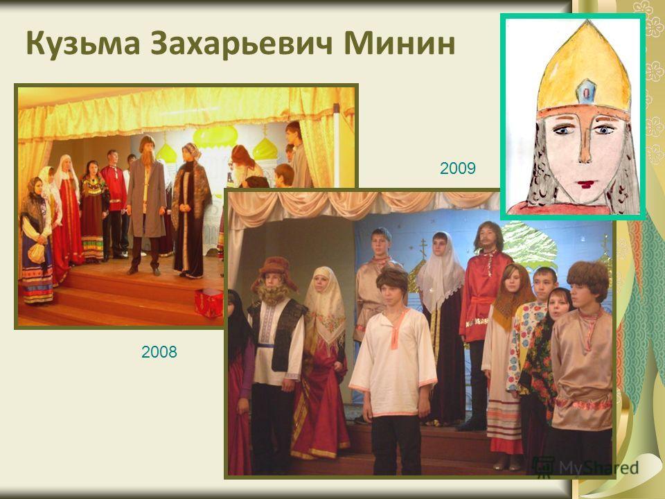 Кузьма Захарьевич Минин 2008 2009