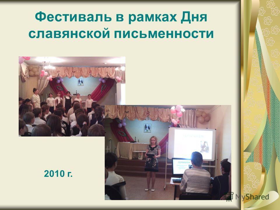 Фестиваль в рамках Дня славянской письменности 2010 г.