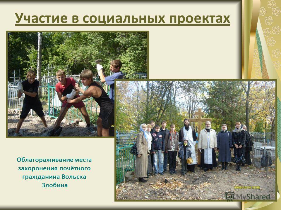 Участие в социальных проектах Облагораживание места захоронения почётного гражданина Вольска Злобина