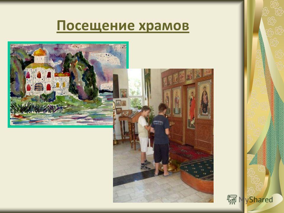 Посещение храмов
