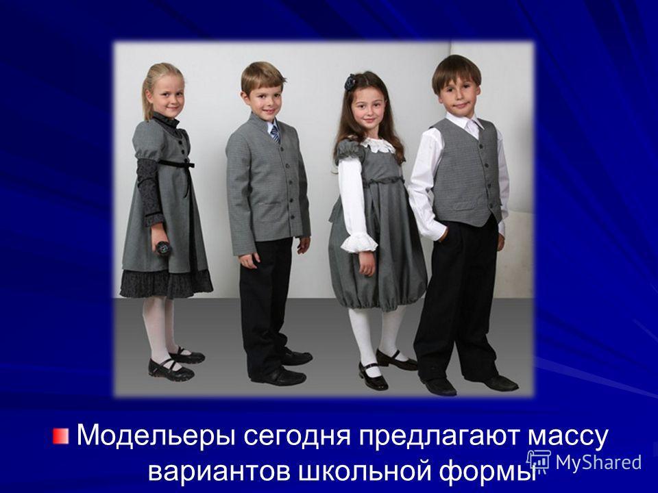 Модельеры сегодня предлагают массу вариантов школьной формы