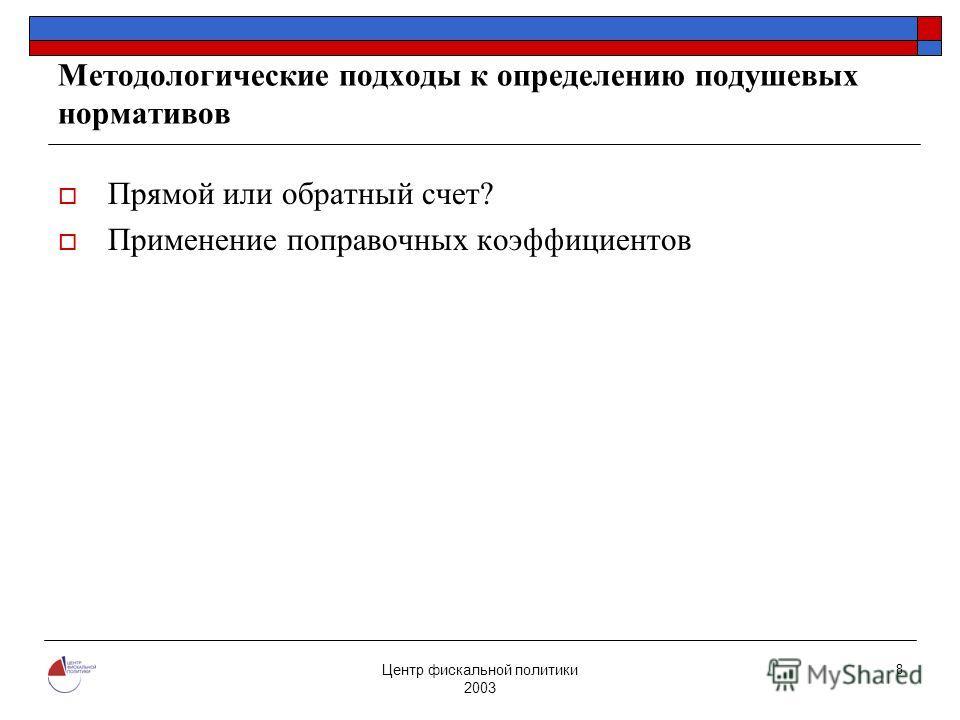 Центр фискальной политики 2003 8 Методологические подходы к определению подушевых нормативов Прямой или обратный счет? Применение поправочных коэффициентов