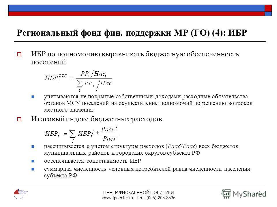 ЦЕНТР ФИСКАЛЬНОЙ ПОЛИТИКИ www.fpcenter.ru Тел.: (095) 205-3536 24 Региональный фонд фин. поддержки МР (ГО) (4): ИБР ИБР по полномочию выравнивать бюджетную обеспеченность поселений учитываются не покрытые собственными доходами расходные обязательства
