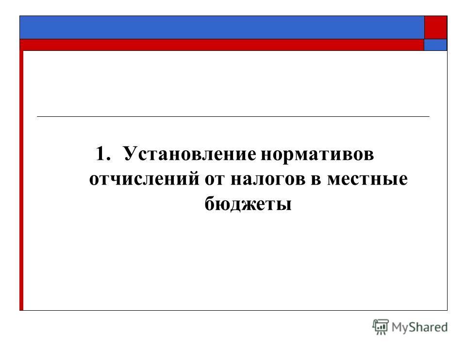 1.Установление нормативов отчислений от налогов в местные бюджеты