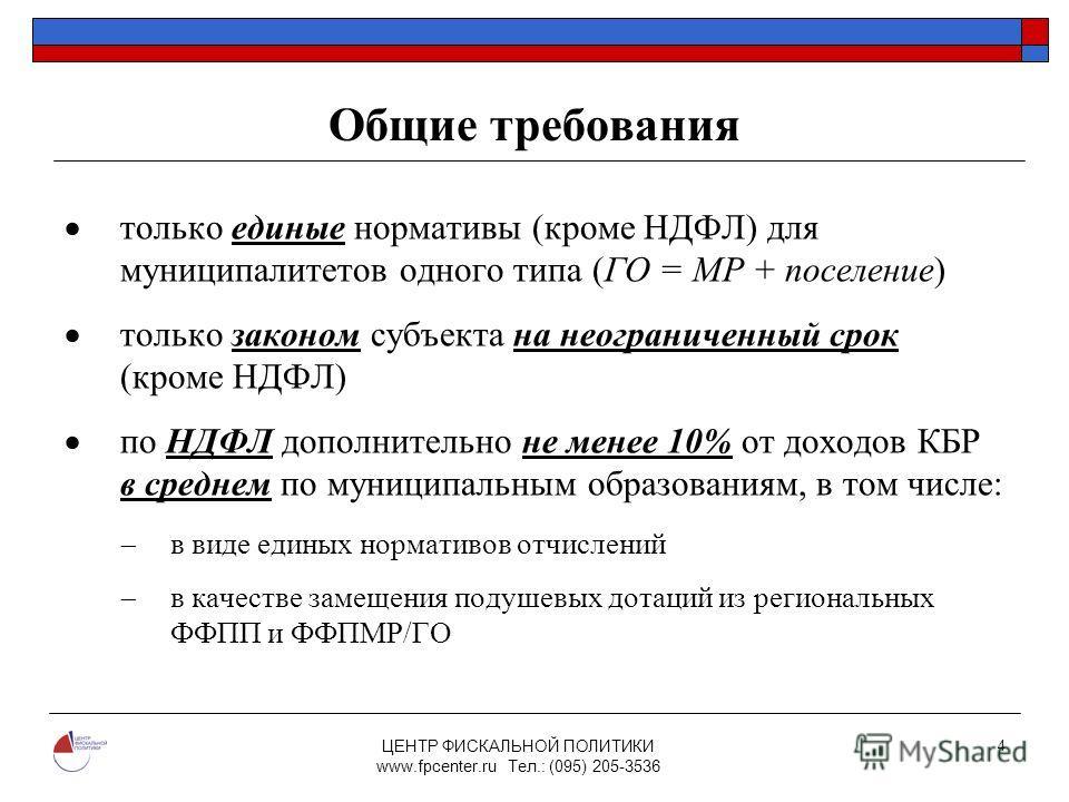 ЦЕНТР ФИСКАЛЬНОЙ ПОЛИТИКИ www.fpcenter.ru Тел.: (095) 205-3536 4 Общие требования только единые нормативы (кроме НДФЛ) для муниципалитетов одного типа (ГО = МР + поселение) только законом субъекта на неограниченный срок (кроме НДФЛ) по НДФЛ дополните