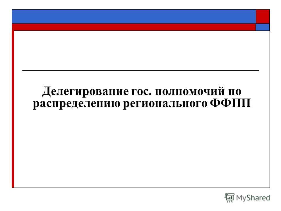 Делегирование гос. полномочий по распределению регионального ФФПП