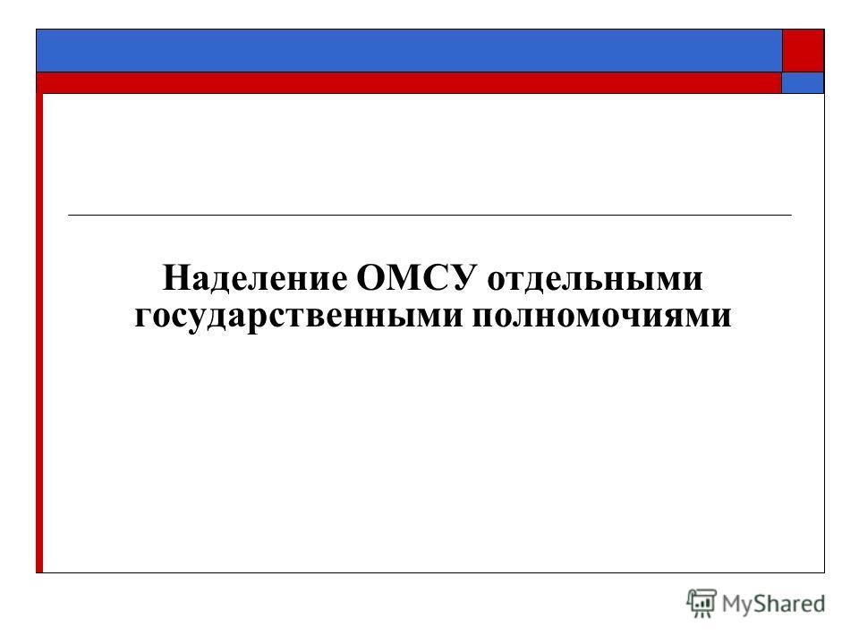 Наделение ОМСУ отдельными государственными полномочиями