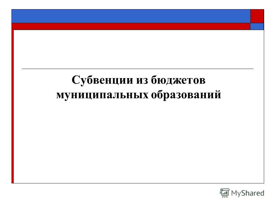 Субвенции из бюджетов муниципальных образований