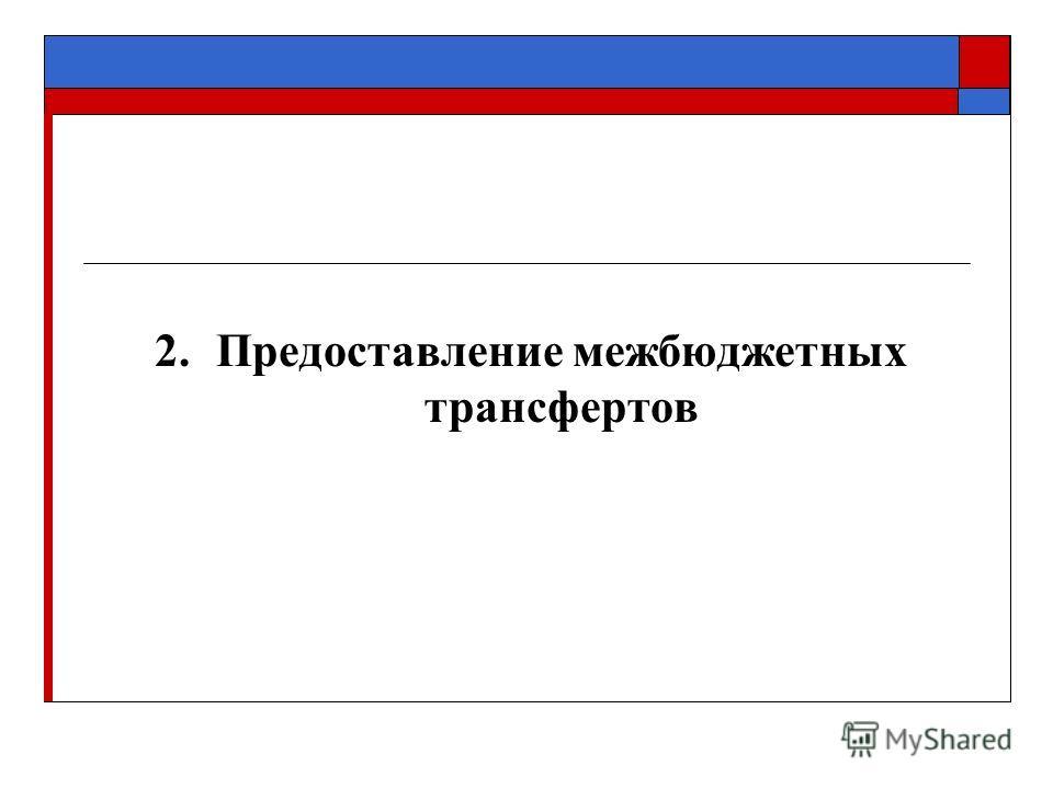 2.Предоставление межбюджетных трансфертов