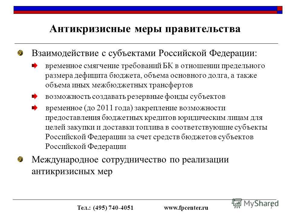 Взаимодействие с субъектами Российской Федерации: временное смягчение требований БК в отношении предельного размера дефицита бюджета, объема основного долга, а также объема иных межбюджетных трансфертов возможность создавать резервные фонды субъектов