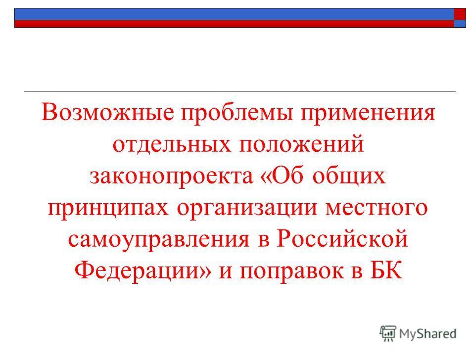 Возможные проблемы применения отдельных положений законопроекта «Об общих принципах организации местного самоуправления в Российской Федерации» и поправок в БК