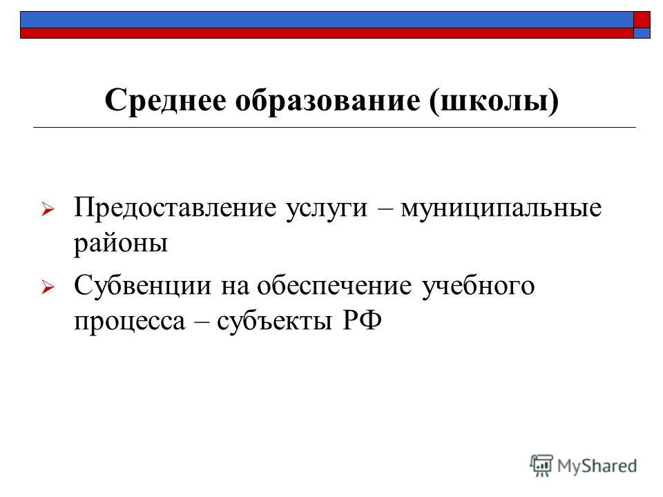 Среднее образование (школы) Предоставление услуги – муниципальные районы Субвенции на обеспечение учебного процесса – субъекты РФ