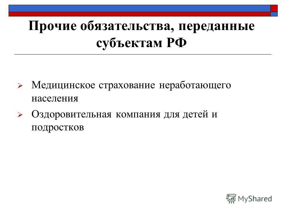 Прочие обязательства, переданные субъектам РФ Медицинское страхование неработающего населения Оздоровительная компания для детей и подростков