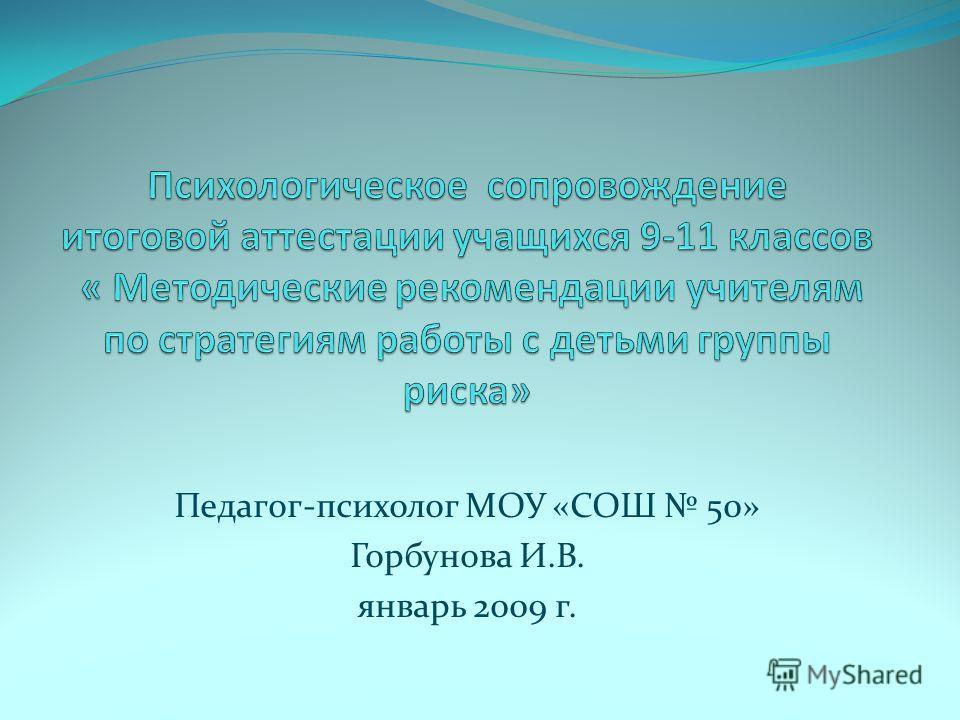 Педагог-психолог МОУ «СОШ 50» Горбунова И.В. январь 2009 г.