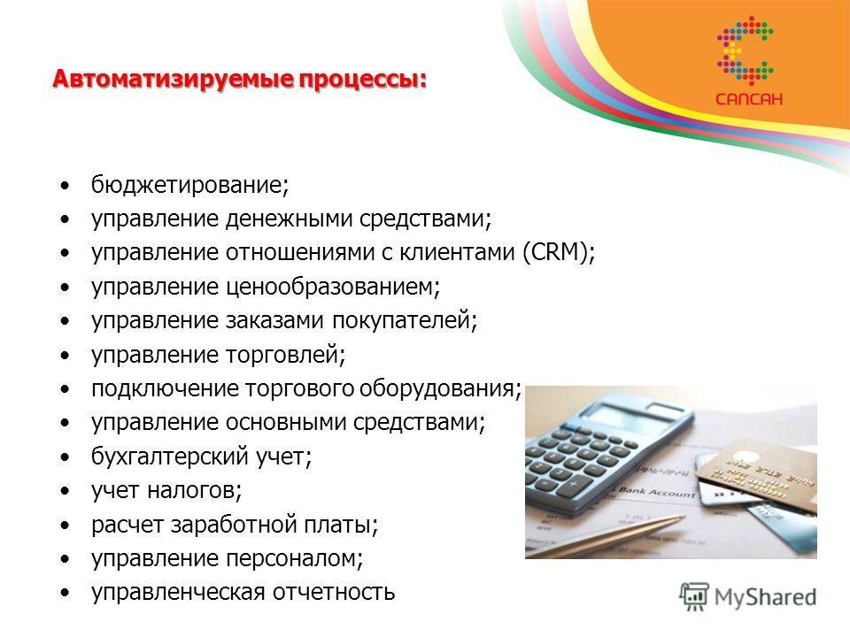 Автоматизируемые процессы: бюджетирование; управление денежными средствами; управление отношениями с клиентами (CRM); управление ценообразованием; управление заказами покупателей; управление торговлей; подключение торгового оборудования; управление о