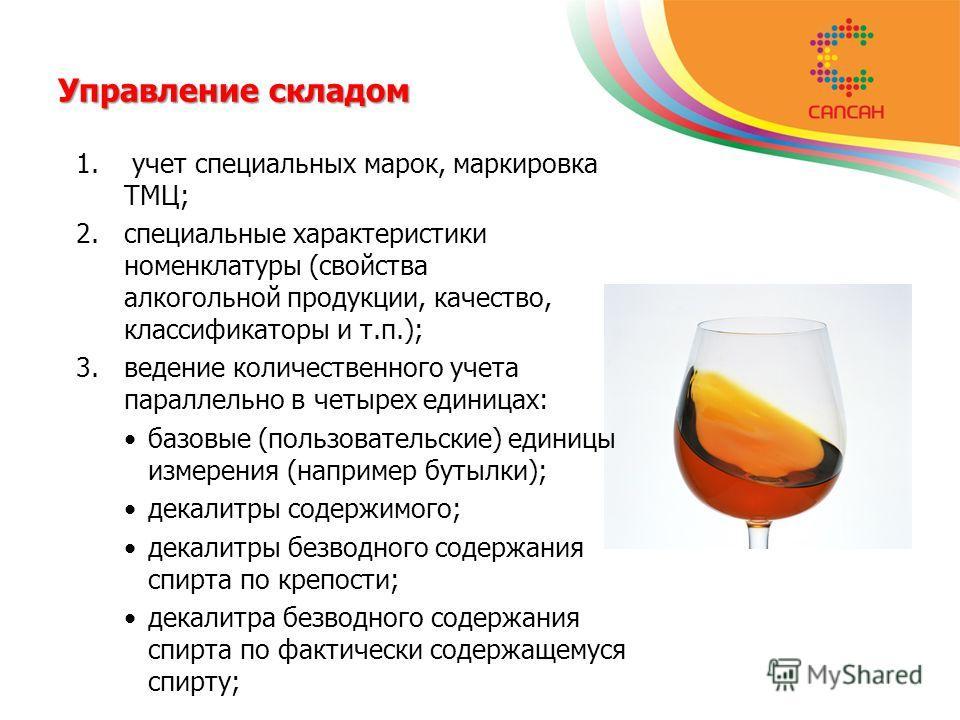 Управление складом 1. учет специальных марок, маркировка ТМЦ; 2.специальные характеристики номенклатуры (свойства алкогольной продукции, качество, классификаторы и т.п.); 3.ведение количественного учета параллельно в четырех единицах: базовые (пользо