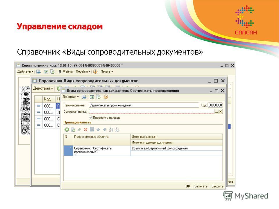 Управление складом Справочник «Виды сопроводительных документов»