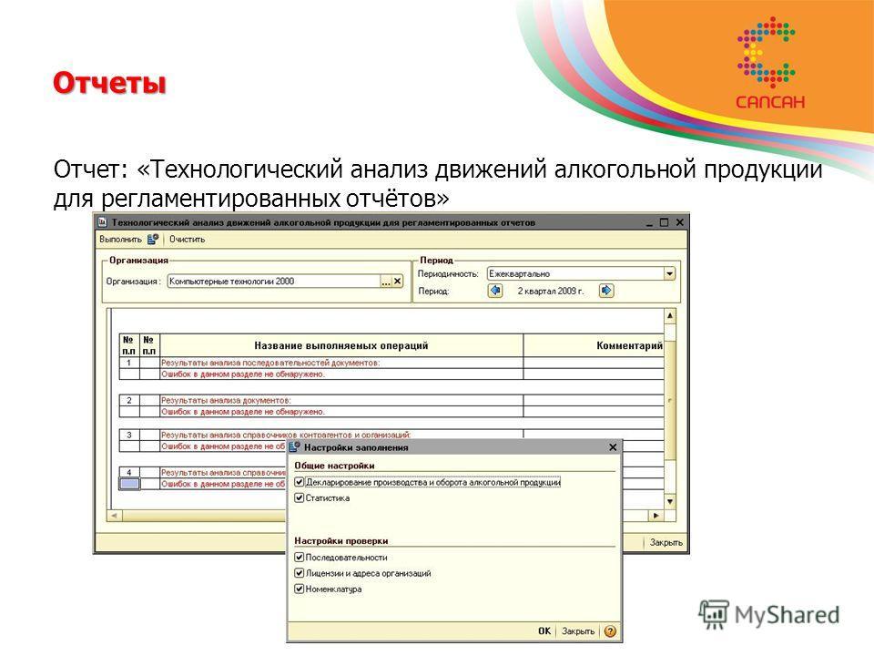 Отчеты Отчет: «Технологический анализ движений алкогольной продукции для регламентированных отчётов»