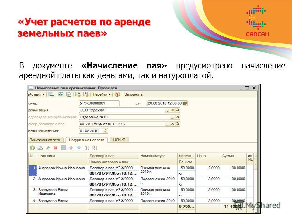 «Учет расчетов по аренде земельных паев» В документе «Начисление пая» предусмотрено начисление арендной платы как деньгами, так и натуроплатой.