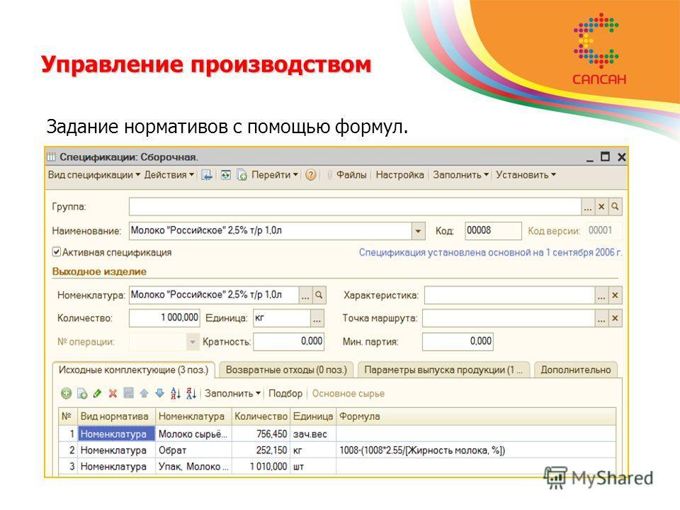 Управление производством Задание нормативов с помощью формул.