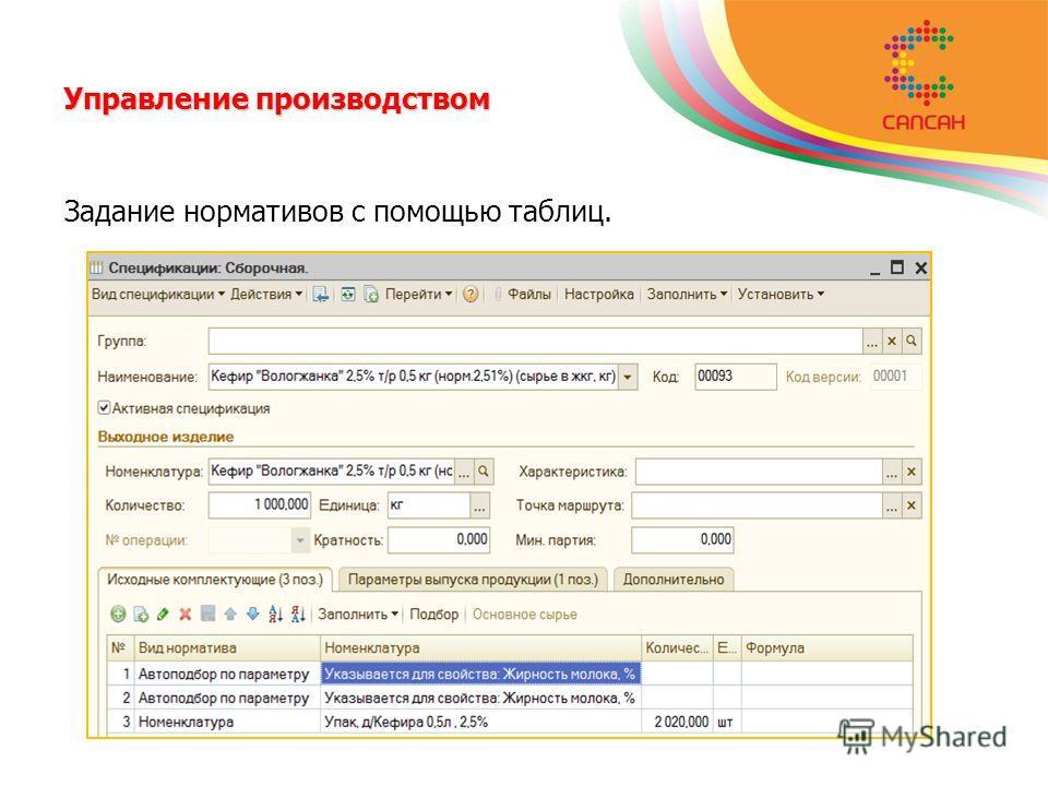 Управление производством Задание нормативов с помощью таблиц.