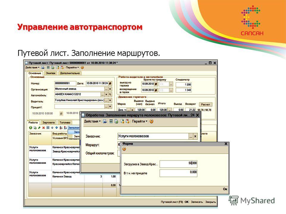 Управление автотранспортом Путевой лист. Заполнение маршрутов.