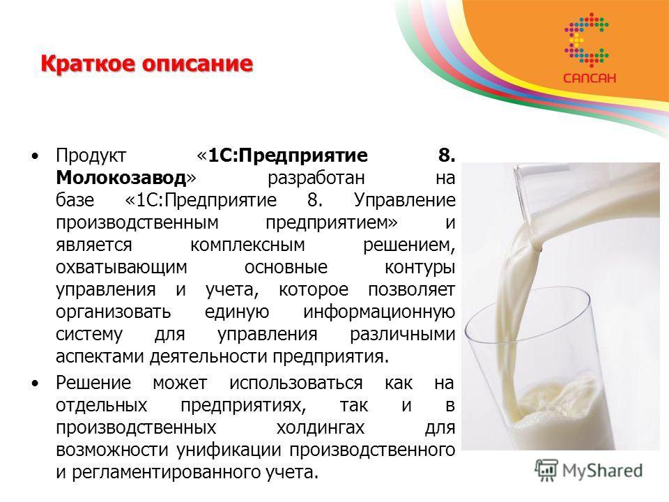 Краткое описание Продукт «1С:Предприятие 8. Молокозавод» разработан на базе «1С:Предприятие 8. Управление производственным предприятием» и является комплексным решением, охватывающим основные контуры управления и учета, которое позволяет организовать